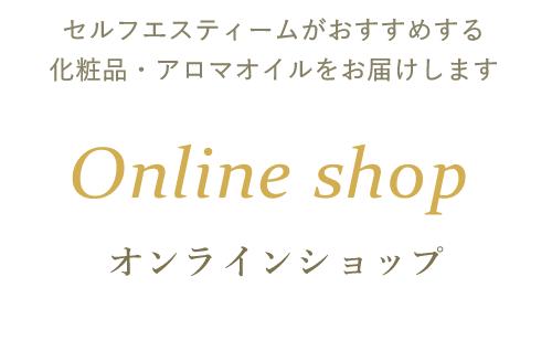 Online shop:セルフエスティームがおすすめする 化粧品・アロマオイルをお届けします